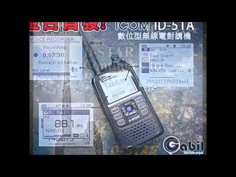 ICOM ID-51A VHF / UHF Dual Band Transceiver